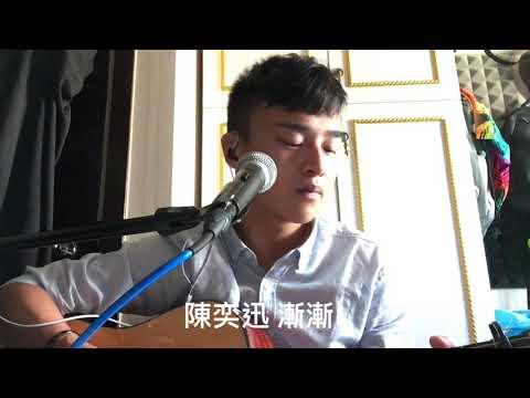 陳奕迅 Eason Chan - 漸漸 AM I ME (Cover by Casey)