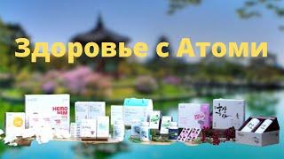 Продукция Атоми для здоровья и молодости.