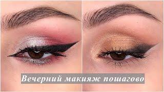 Красивый макияж глаз на все случаи жизни