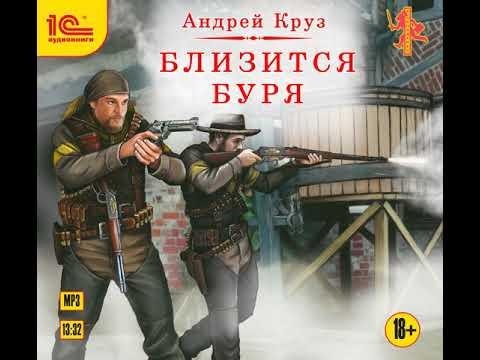 Андрей Круз – Близится буря. [Аудиокнига]