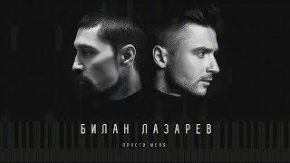 Сергей Лазарев и Дима Билан - Прости меня НОТЫ & MIDI | КАРАОКЕ | PIANO COVER