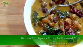 How to make Kerala Style Brown Chickpeas(Kadala) Curry || കടലക്കറി - Quick and Easy Recipe