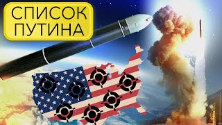 Рассекречены цели для русских ядерных ракет