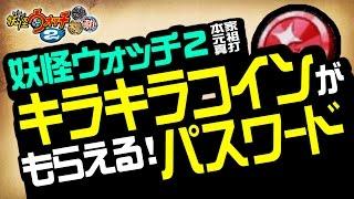 【妖怪ウォッチ2 本家・元祖・真打】きらきらコインが貰えるパスワード!【裏技・攻略】 thumbnail