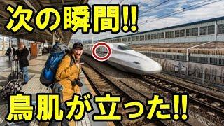 衝撃!外国人「鳥肌が立って涙出た!」新幹線のある光景に外国人が驚愕した理由とは?【海外の反応】【すごい日本】 thumbnail