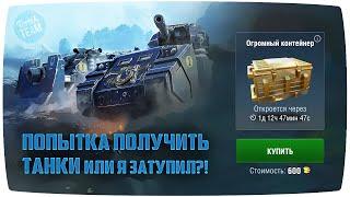 Обзор 121B Wot Blitz. Как получить Бесплатно? Самый дорогой танк.