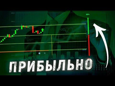 Binarium ФИБОНАЧЧИ - Зарабатывай на ЛИНИЯХ | Стратегия