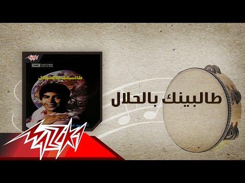 اغنية أحمد عدوية- طلبتك بالحلال - استماع كاملة اون لاين MP3