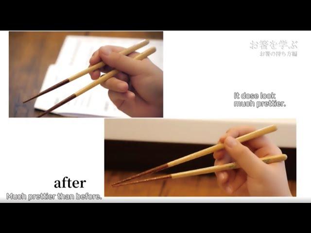 お箸を学ぶ~佐藤百優さん編(1)~ English subtitled version Learning about chopsticks~How to hold chopsticks~