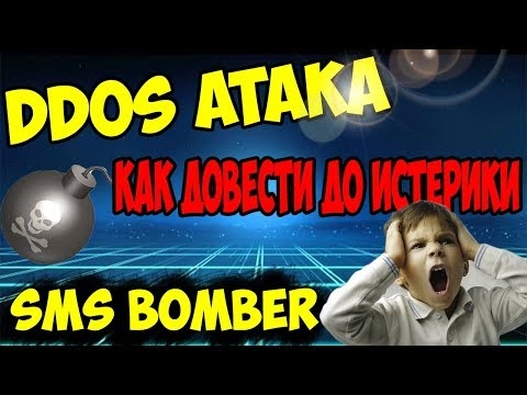 DDOS Атака На Телефон | Как и Где Скачать SMS BOMBER 2019