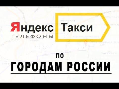 Яндекс такси телефон как его узнать!