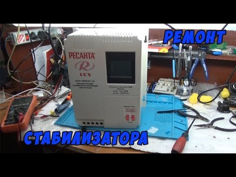 Ремонт стабилизатора Ресанта АСН-5000Н/1-Ц, перезапускается.
