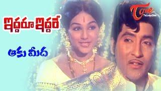 Iddaru Iddare Songs - Aaku Meeda - Manjula - Sobhan Babu