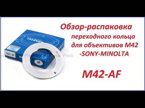 Обзор-распаковка переходного кольца-адаптера для объективов М42-SONY A-MINOLTA