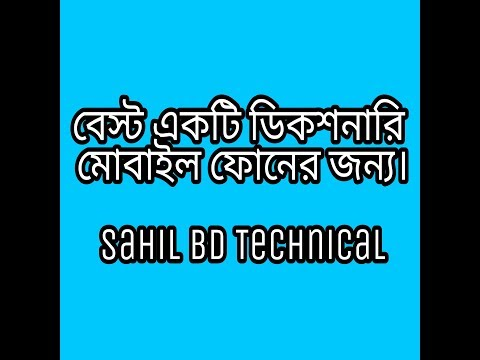 Best Bangla Dictionary For Android Mobile Bangla Tutorial | Sahil Bd Technical