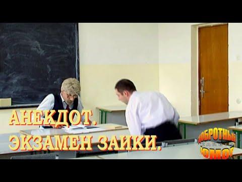 Экзамен заики (анекдот)
