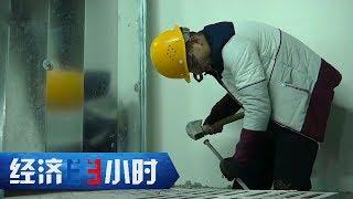 《经济半小时》 20200120 他挑起家庭的重担| CCTV财经