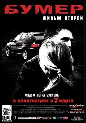 Бумер Фильм Второй