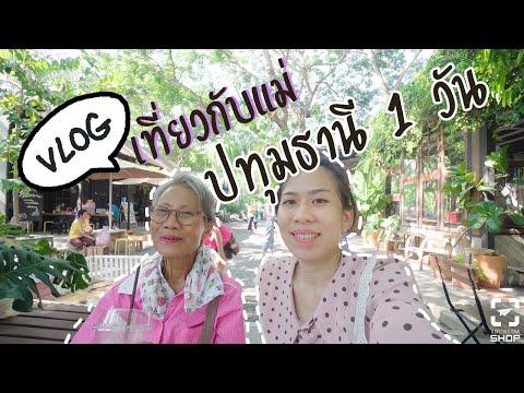 Vlog เที่ยวกับแม่ - ปทุมธานี 1 วัน (ไปเช้า - เย็นกลับ) - วันที่ 17 Jun 2019