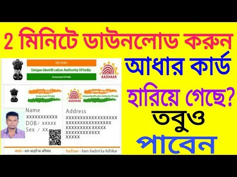 How To Download Aadhar Card Online In Bangla