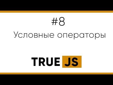 True JavaScript. 8 Оператор If