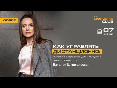 """Наталья Шмегельская """"Как управлять удаленно"""""""
