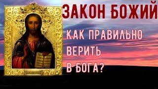 Как правильно верить в Бога? Закон Божий. Урок 1