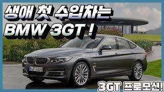 BMW 3GT를 첫 수입차로 추천하는 이유!