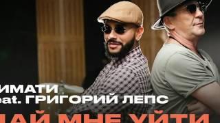 Тимати feat. Григорий лепс - Дай мне уйти.