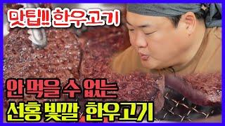 [맛팁!!]한우고기-바짝 구워 먹는 등심은 얇게 썰어 …
