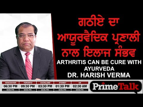 Prime Talk #49_Dr. Harish Verma - Arthritis can be cure with Ayurveda