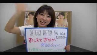"""グラビアアイドル田代さやかが """"生でダラダラ話す""""30分間。 1月17..."""