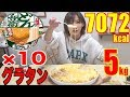 【MUKBANG】 Cheesy Donbei Gratin Using Plenty Of Donbei!!! [5kg] 7072kcal [CC Available]