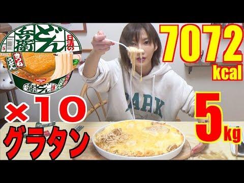 【MUKBANG】 Cheesy Donbei Gratin Using Plenty Of Donbei!!! [5kg] 7072kcal [CC Available]