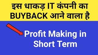 इस धाकड़ IT कंपनी का BUYBACK आने वाला है - Persistent Systems Ltd Stock