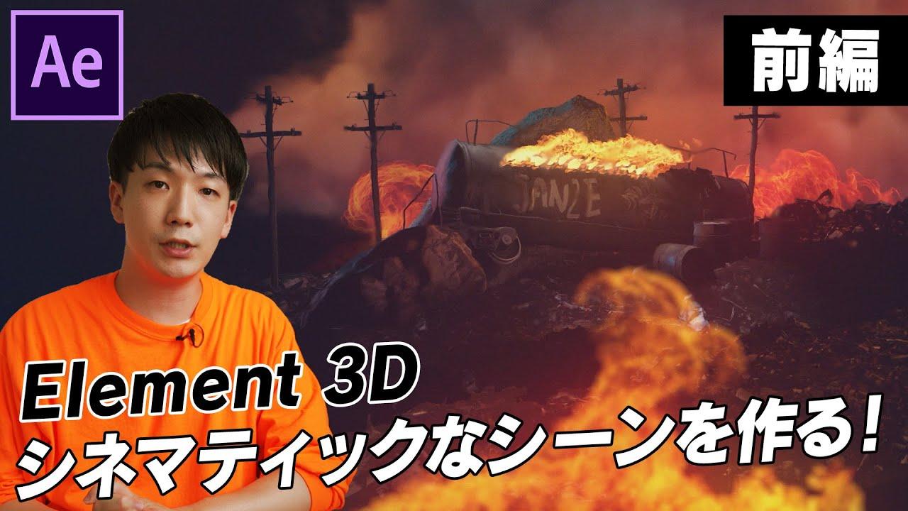 【091】Element 3Dでシネマティックシーン!【前編】
