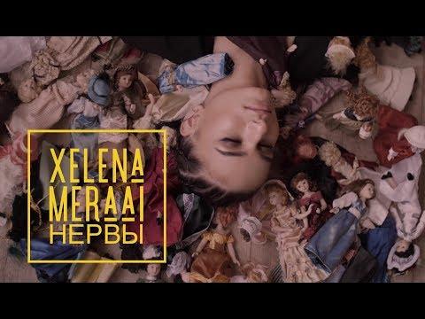Xelena Meraai - Нервы (10 октября 2019)