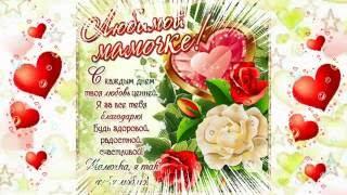 Красивое поздравление МАМЕ на день РОЖДЕНИЯ!!!