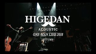 [DVD Digest]HIGEDAN acoustic one-man live 2018 -Autumn-