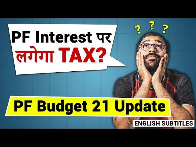 🟥PF interest पर लगेगा TAX 😡 कैसे बचाए ? EPFO Budget 2021 Updates | PF Latest News