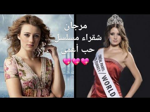 حب اعمى تعرف على الشرطية مرجان وعمرها الحقيقي قناة Mix Youtube