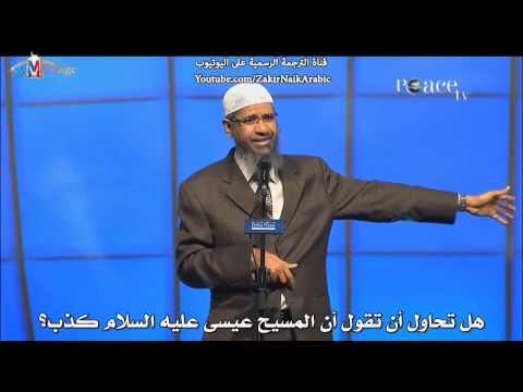 المسيح لم يصلب والدليل من الانجيل - ذاكر نايك Zakir naik
