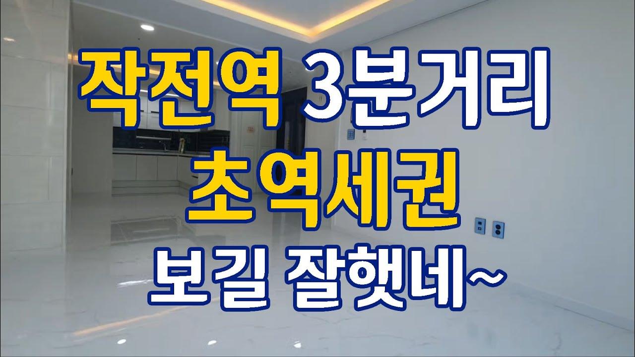 작전동신축빌라 조양휴캐슬 -초역세권 작전역 3분거리 인기폭발 현장