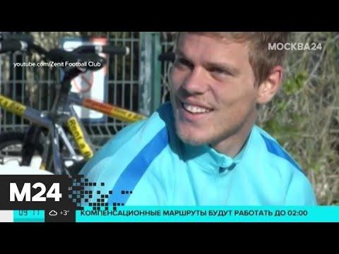 РФС отказался регистрировать Кокорина - Москва 24