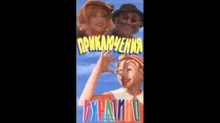 Ролан Быков и Елена Санаева - Песенка кота Базилио и Лисы Алисы