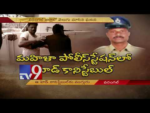 Illegal Affair || Police constable caught red-handed - TV9 NOW