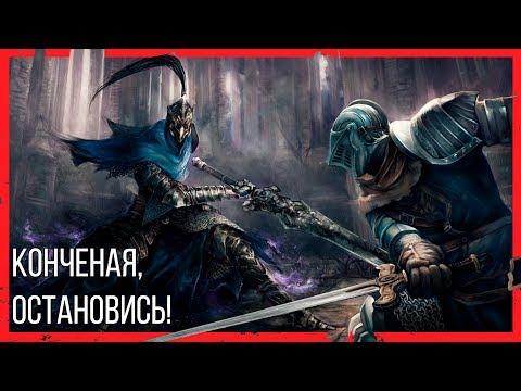 Dark Souls: Remastered [PC] - Просто несокрушима! Бегите!