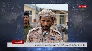 مقتل القيادي في الحزام الأمني ابو اليمامة و 17 آخرين في تفجيرين منفصلين بعدن