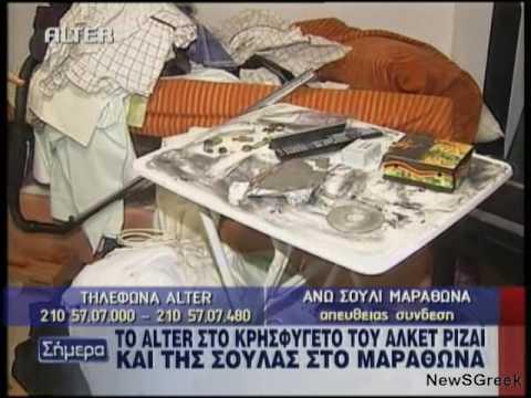 Συνελήφθησαν  ο Αλκέτ Ριζάι