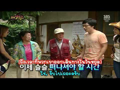 [ThaiSub] Family Outing Ep.09 [Junjin (shinhwa)] TH sub 01